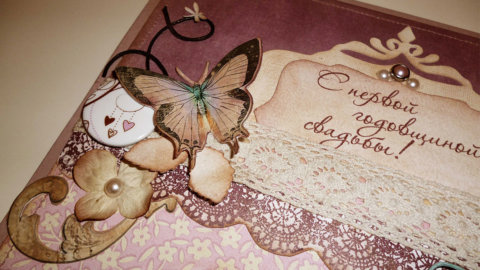 Празднование первой годовщины свадьбы