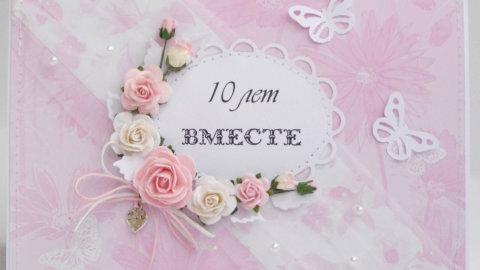 Празднование 10 годовщины свадьбы